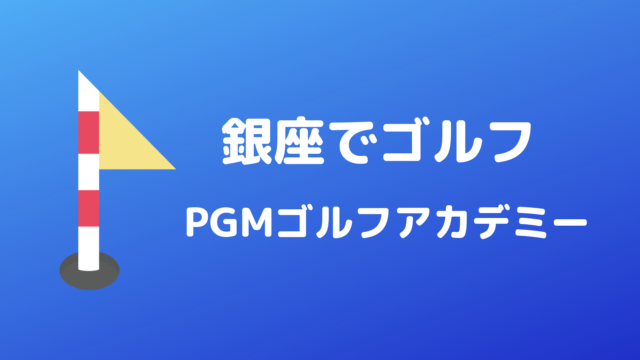 PGMゴルフアカデミー