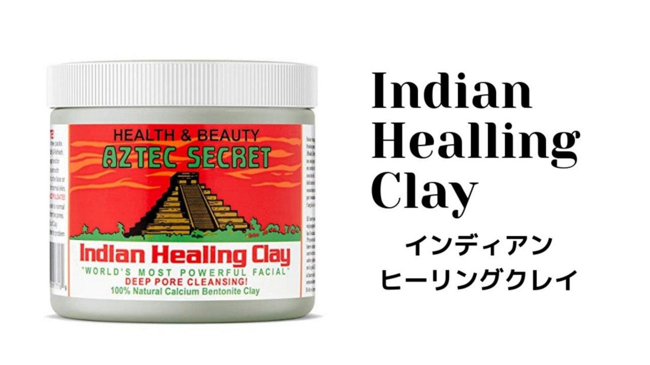 インディアンヒーリングクレイ