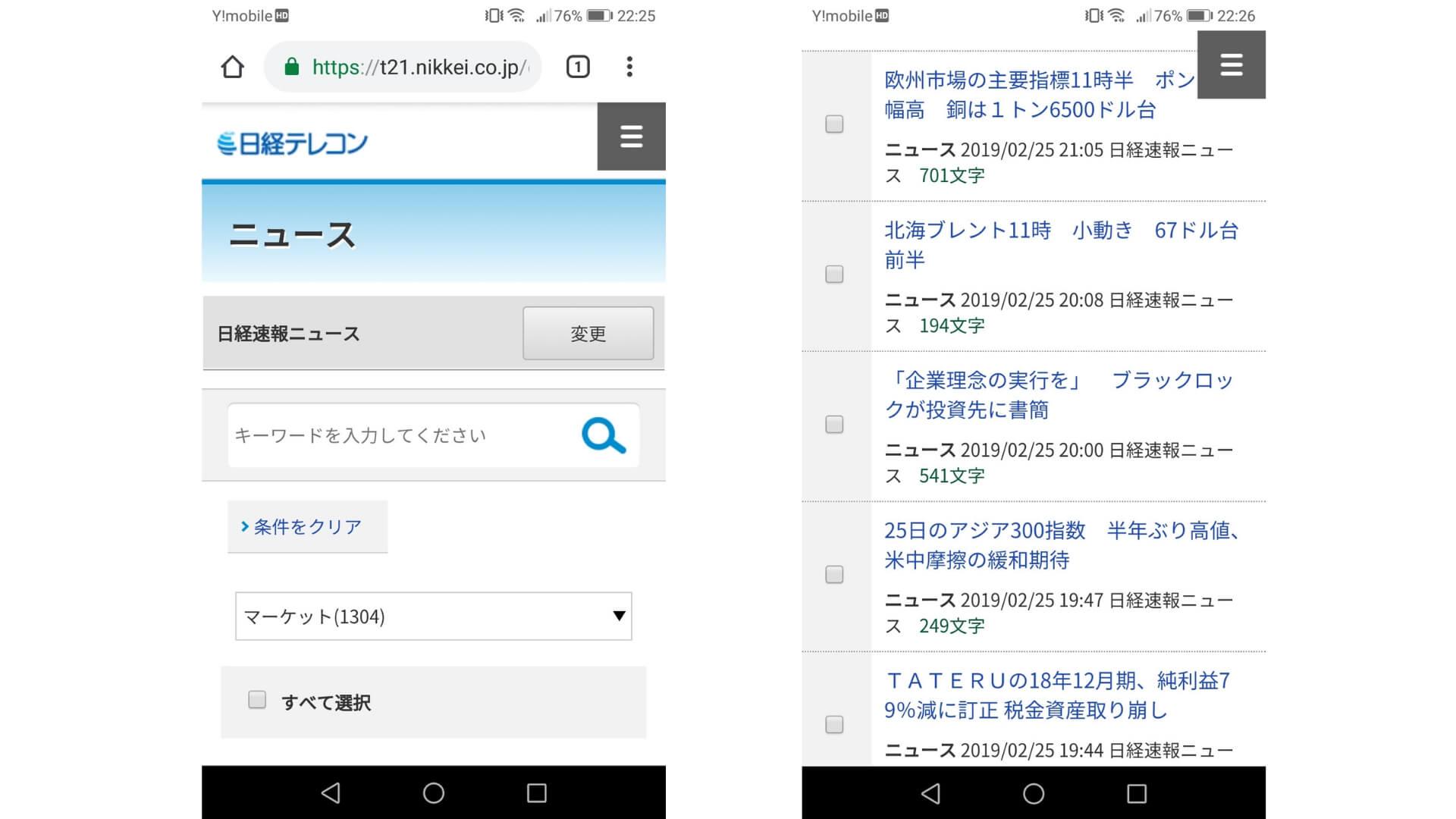 アプリで日経テレコンを見る方法②
