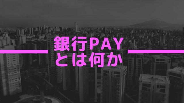 銀行Pay とは何か