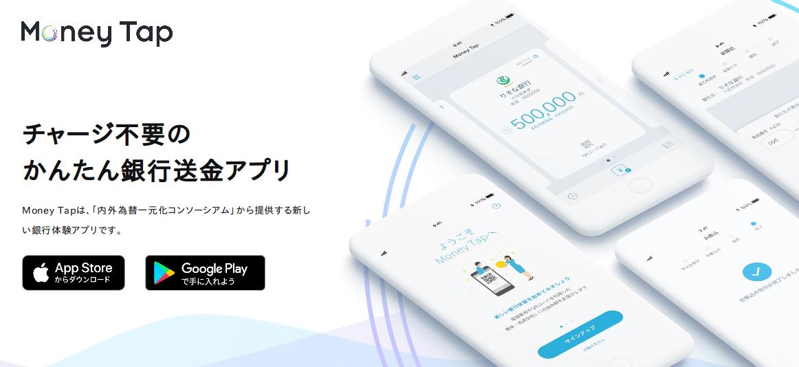 Money Tap(マネータップ)について