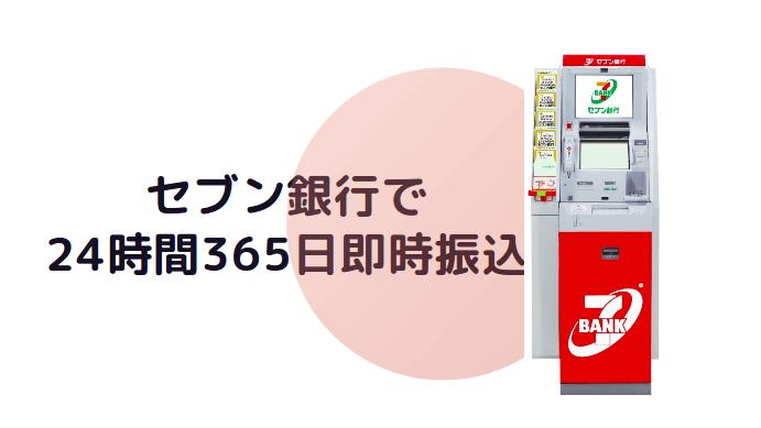 【便利】セブン銀行で24時間365日いつでも即時振込みが可能に!