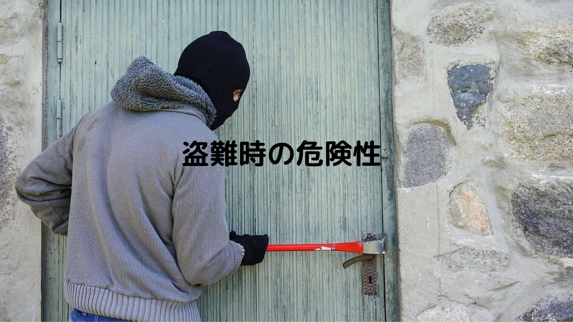 マイナンバーカードの紛失、盗難時の危険性は?