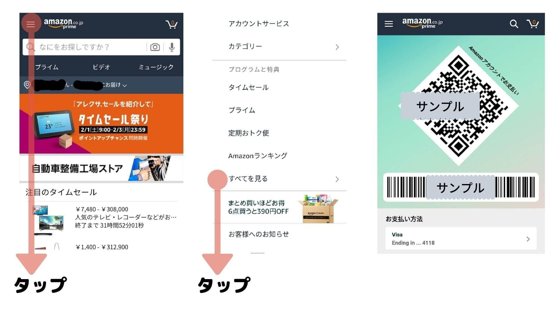 アマゾンペイ(AmazonPay)の仕組みや利用方法、リスクについてまとめてみた