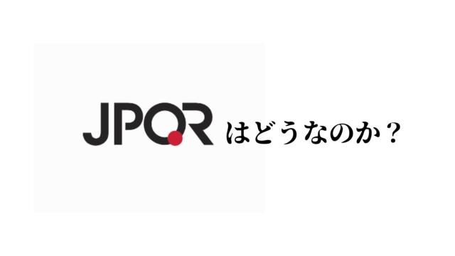 JPQRのメリットとデメリット、キャンペーン後の決済手数料について